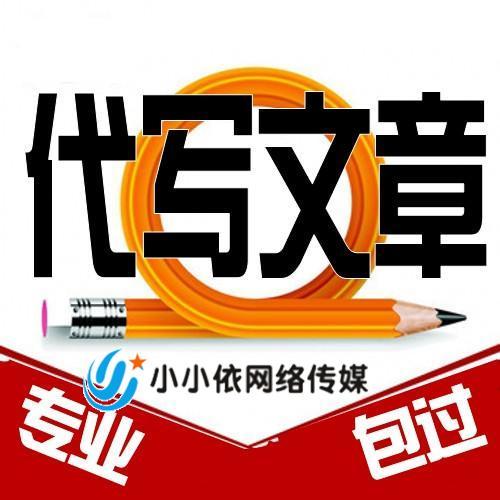 北京原创新闻稿代写价格_论文答辩稿 加 q帮写心得体会包过fljw6ae_如何写公关稿