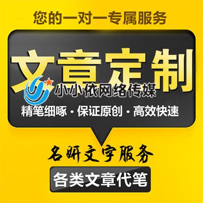 代写上海文章_写人的文章_李蔚然写过的文章