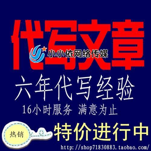 宣传钱唐江广告语_代写宣传文章多少钱_写人或写物的文章